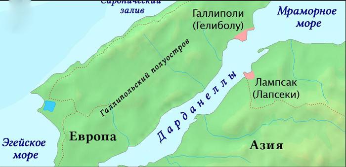 Дарданеллы